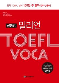 TOEFL Voca(토플 보카)(신동방 밀리언)