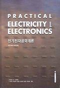 전기전자공학개론 (PRACTICAL ELECTRICITY AND ELECTRONICS)(2판)