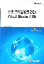 닷넷 프레임워크 2.0과 Visual Studio 2005