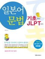 일본어 문법: 기초부터 JLPT까지(CD1장포함)