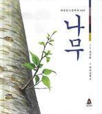 나무(따뜻한 그림백과 8)(양장본 HardCover)