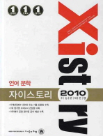 언어 문학(2010)