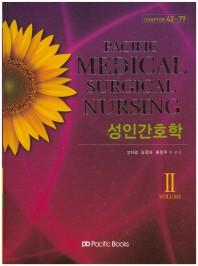 성인간호학(Medical Surgical Nursing). 2(양장본 HardCover)