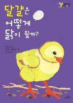 달걀은 어떻게 닭이 될까(어메이징 사이언스 3)(양장본 HardCover)