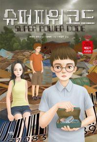 슈퍼 파워 코드