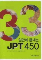 33일만에 끝내는 JPT 450 (해설서 있음)