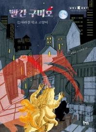 빨간 구미호. 1: 사라진 학교 고양이(양장본 HardCover)