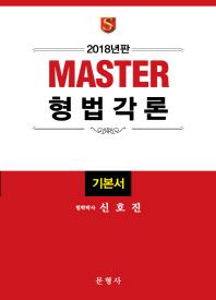 형법각론 기본서(2018)(Master)