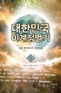 대한민국 이계정벌기. 2: 사람의 가치와 국가 이익