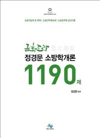 정경문 소방학개론 1190제(금화도감)