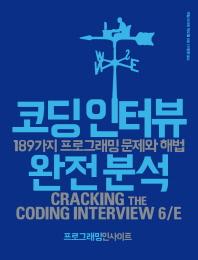 코딩 인터뷰 완전 분석(프로그래밍인사이트)