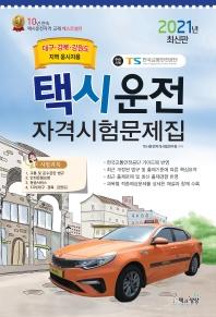 택시운전자격시험 문제집: 대구 경북 강원도(2021)(8절)