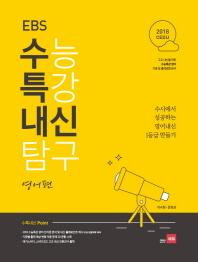 고등 EBS 수능특강 내신탐구 영어편(2018)