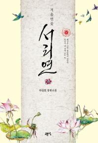 겨울연꽃 서리연(겨울연꽃)