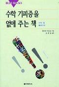 수학 기피증을 없애주는 책(Blue Backs 8)