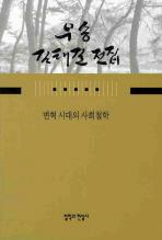 변혁 시대의 사회철학(우송 김태길 전집 2)(양장본 HardCover)