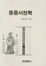 동중서천학