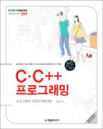 C C++ 프로그래밍(IT Cookbook 한빛교재 시리즈 89)