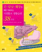 간 담낭 췌장을 예방 치료하는 식생활과 생활습관 38가지(건강총서 38)