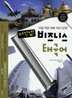 버전업 비즈니스 태국어(CD2장포함)(반양장)