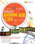 ADOBE 프리미어 프로 CS4 그대로 따라하기(기초부터 콕콕 찝어 배우는)(DVD1장포함)