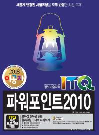 ITQ 파워포인트2010(2018)(이공자)