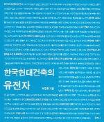 한국현대건축의 유전자