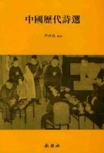 중국역대시선(중국문학작품시리즈 7)