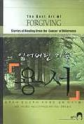 용서:잃어버린기술