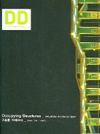 DD. 11: OCCUPYING STRUCTURES(Design Document Series 11)(양장본 HardCover)(Design Document Series 11)
