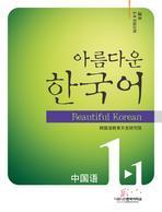 아름다운 한국어 1-1: 중국어 초급(CD2장포함)