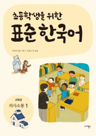 표준 한국어: 고학년 의사소통 1(초등학생을 위한)