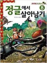 정글에서 살아남기. 8(서바이벌 만화 생태상식 8)(반양장)