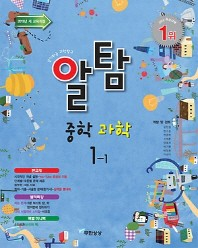 과학 중1-1(2013)(알탐)