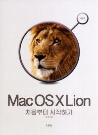 Mac OS X Lion 처음부터 시작하기