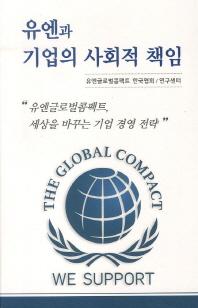 유엔과 기업의 사회적 책임