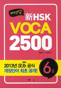신HSK VOCA 2500 6급(버전업)