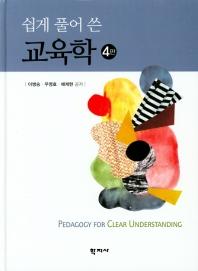 교육학(쉽게 풀어 쓴)(4판)(양장본 HardCover)