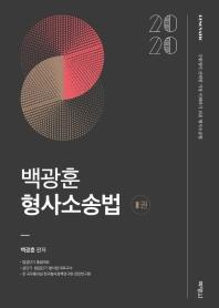 백광훈 형사소송법(2020)(전2권)