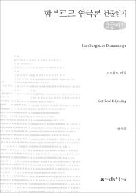 함부르크 연극론(지식을만드는지식 천줄읽기)