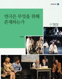 연극은 무엇을 위해 존재하는가(연극이론 총서 5)