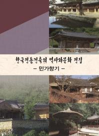 한국전통건축의 역사와 문화 전집: 민가향기(개정판 6판)