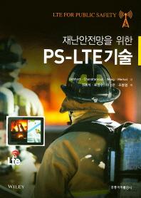PS-LTE기술(재난안전망을 위한)