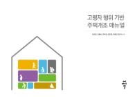 고령자 행위 기반 주택개조 매뉴얼