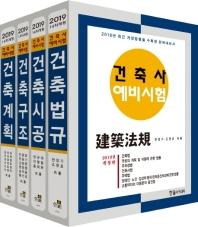 건축사 예비시험 세트(2019)(개정판)(전4권)