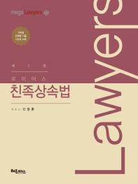 친족상속법(로이어스)(2판)