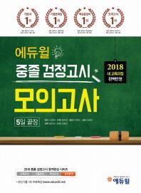 중졸 검정고시 모의고사 5일 끝장(2018)(에듀윌)