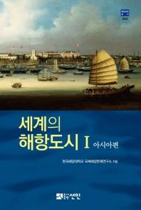 세계의 해항 도시. 1: 아시아 편(개정판)(해양문화총서 3)