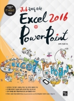 Excel + PowerPoint 2016(Job 준비를 위한)(실무자를위한 IT전문서 IT Holic 134)