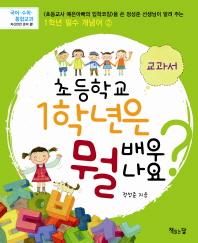 초등학교 1학년은 뭘 배우나요: 교과서